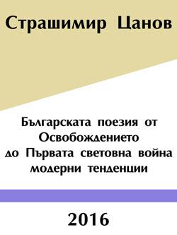 Българската поезия от Освобождението до Първата световна война (модерни тенденции)