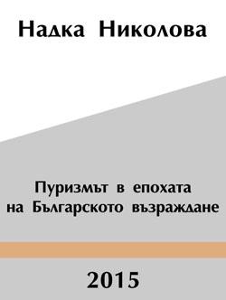 Надка Николова. Пуризмът в епохата на Българското възраждане