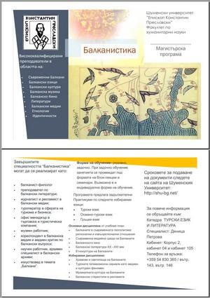 Магистърска програма Балканистика