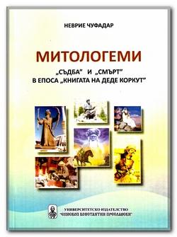 Митологеми `съдба` и `смърт` в епоса `Книгата за Деде Коркут`
