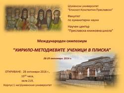 Международен симпозиум Кирило-Методиевите ученици в Плиска