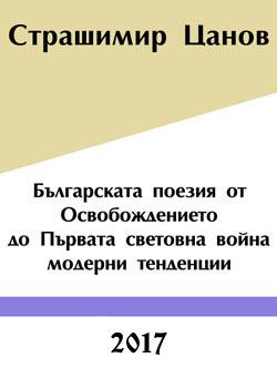 Страшимир Цанов. Българската поезия от Освобождението до Първата световна война (модерни тенденции)