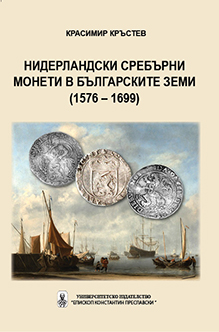 Нидерландски сребърни монети в българските земи (1576 – 1699)