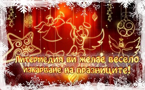 Литермедия ви желае весело изкарване на празниците!