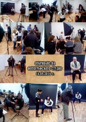 Фотостудио и фотоизложба в Шуменския университет