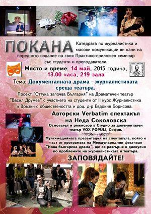 На 14 май ще се проведе Практико-приложен семинар със студенти и преподаватели на тема Документалната драма - журналистиката среща театъра