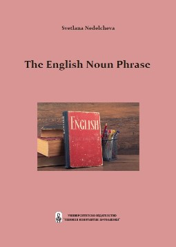 """Учебно помагало по дисциплината """"Съвременен английски език II част (морфология)"""""""