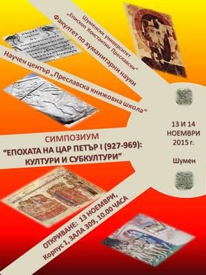 Епохата на цар Петър I Култути и субкултури симпозиум