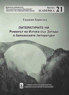 Евдокия Борисова. Литературите ни. Романът на Изтока със Запада в балканските литератури