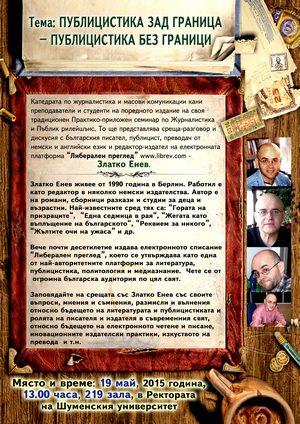 На 19 май ще се проведе Практико-приложен семинар с публициста Златко Енев