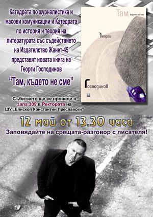 Представяне на книгата Там, където не сме от Георги Господинов