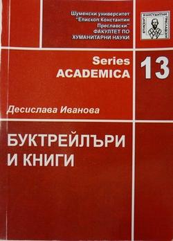 Буктрейлъри и книги - Десислава Иванова