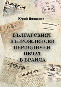 Българският възрожденски периодичен печат в Браила