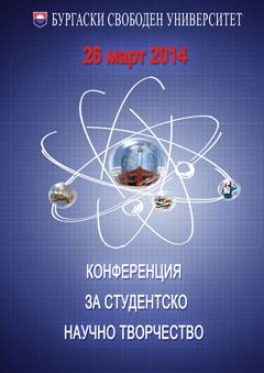 ХV-тата национална конференция на Бургаския свободен университет