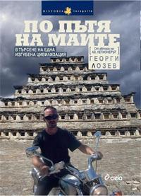 Легионерът Георги Лозев тръгва по пътя на маите в търсене на изгубената цивилизация