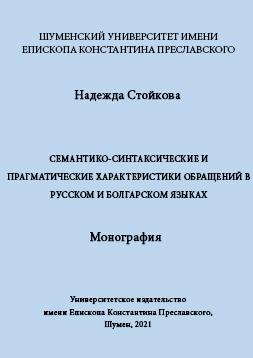 СЕМАНТИКО-СИНТАКСИЧЕСКИЕ И ПРАГМАТИЧЕСКИЕ ХАРАКТЕРИСТИКИ ОБРАЩЕНИЙ В РУССКОМ И БОЛГАРСКОМ ЯЗЫКАХ