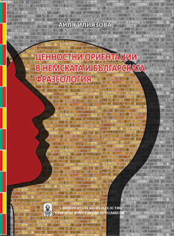 Ценностни ориентации в немската и българската фразеология